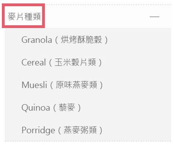 麥片種類2